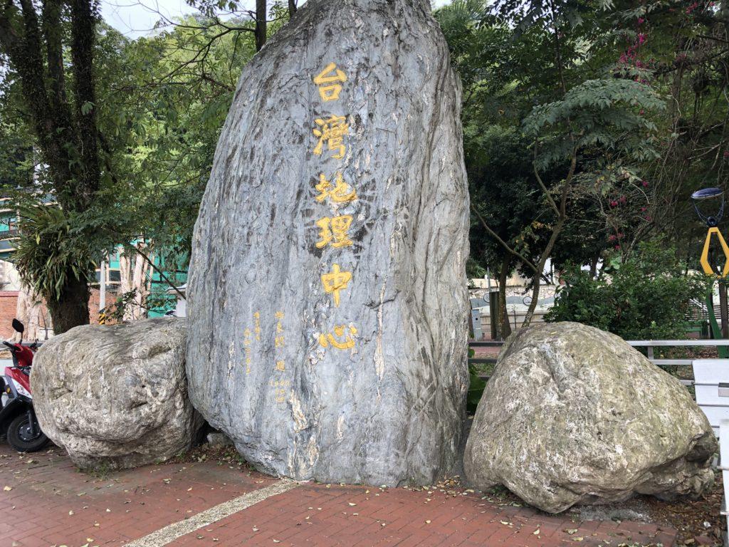 地理中心碑